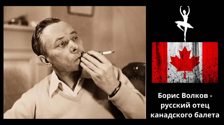 Работа над документальным фильмом о Борисе Волкове подходит к завершению